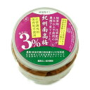 ●送料無料:紀州梅香の特別な無添加 減塩 上質梅干し1kg(500g×2)<中粒~大粒>