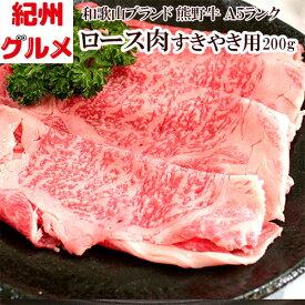 ロース肉 送料無料 紀州 和歌山県産 熊野牛 最高級 A5ランク すき焼き用 200g 日本グルメ 冷凍便でお届け