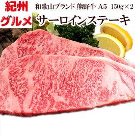 サーロインステーキ 送料無料 紀州 和歌山県産 熊野牛 最高級 A5ランク 150g×2枚 日本グルメ 冷凍便でお届け