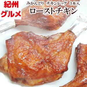 ローストチキンレッグ みかんどりローストチキンレッグ300g×3本 送料無料 日本グルメ 紀州和歌山県産 冷凍便