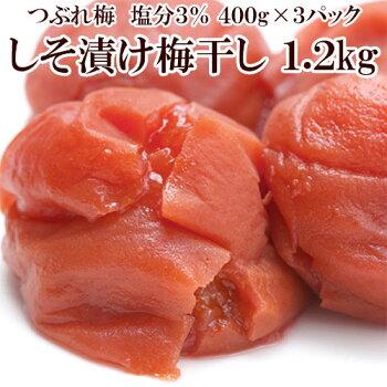 梅干しつぶれしそ漬け梅1.2kg塩分3%