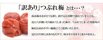 梅干しつぶれしそ漬け梅約1.2kg塩分3%送料無料紀州南高梅日本グルメ