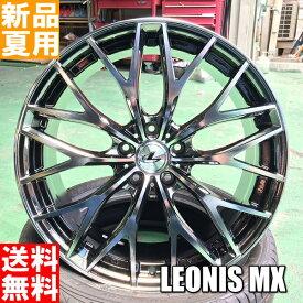 NANOENERGY3plus 215/45R17 TOYOTIRES/トーヨータイヤ 夏用 新品 17インチ 中級 ラジアル タイヤ ホイール 4本 セット LEONIS MX 17×7.0J+42or47or53」 5/100or114.3」