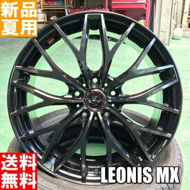 225/40R18 輸入タイヤ 夏用 新品 18インチ 中級 ラジアル タイヤ ホイール 4本 セット LEONIS MX 18×7.0J+47or53」 5/100or114.3」