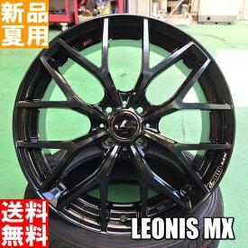 LE MANS5 165/55R15 DUNLOP/ダンロップ 夏用 新品 15インチ 中級 ラジアル タイヤ ホイール 4本 セット LEONIS MX 15×4.5J+45 4/100