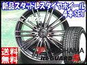 ・送料無料!!・iceGUARD 5PLUS 215/60R17ヨコハマ/YOKOHAMA IG50+・冬用 新品 17インチ・スタッドレス タイヤ ホイー…
