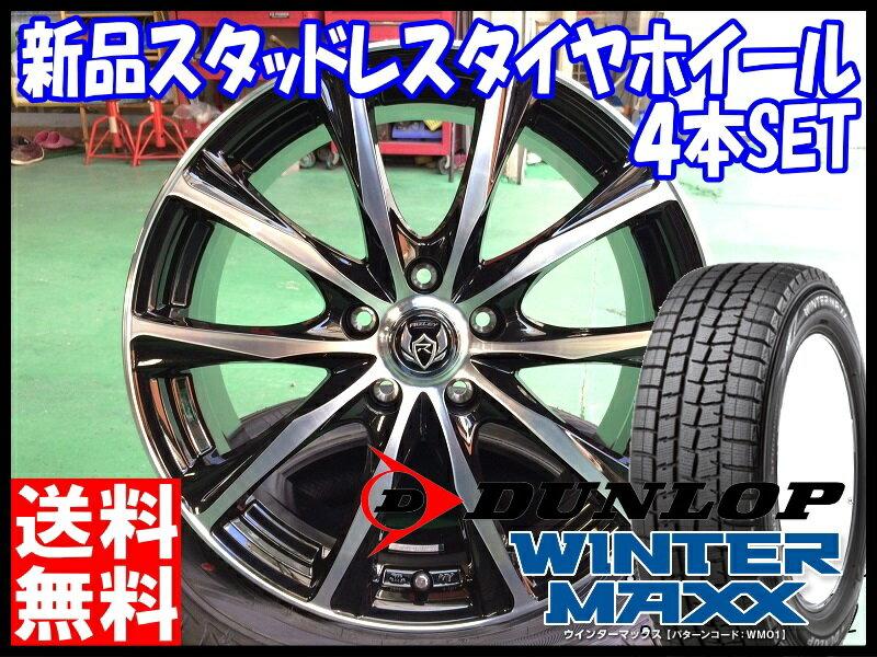 ・送料無料!!・ウィンターマックス WM01 215/55R17ダンロップ/DUNLOP・冬用 新品 17インチ・スタッドレス タイヤ ホイール セットライツレー ZM・17×7J+47 5/114.3*CX-3 エスティマ 2WD ジューク