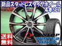 ・送料無料!!・ウィンターマックス WM01 215/55R17ダンロップ/DUNLOP・冬用 新品 17インチ・スタッドレス タイヤ ホイ…
