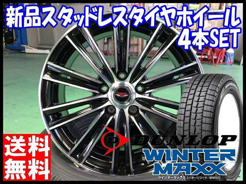 ・送料無料!!・WINTER MAXX 01 215/45R17ダンロップ/DUNLOP WM01・冬用 新品 17インチ・スタッドレス タイヤ ホイール セットテッド スナップ・17×7J+47 5/100*プリウス 30系 50系 86 BRZ ウィッシュ
