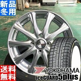 ヨコハマ YOKOHAMA アイスガード 5plus IG50+ iceGUARD 175/70R14 冬用 新品 14インチ スタッドレス タイヤ ホイール 4本 セット JOKER MAGIC 14×5.5J +38 +45 +50 4/100