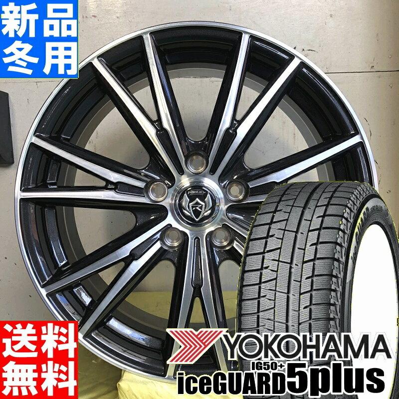 ヨコハマ YOKOHAMA アイスガード 5プラス iceGUARD 5PLUS IG50+ 225/60R17 冬用 新品 17インチ スタッドレス タイヤ ホイール セット RIZLEY DK 17×7.0J +40 +47 +53 5/100 5/114.3