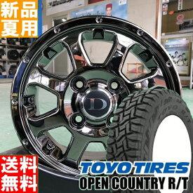 タイヤ&ホイール買うなら増税前のいま! OPEN COUNTRY R/T 14580R12 80/78 TOYOTIRES/トーヨータイヤ 夏用 新品 12インチ 中級 オフロード仕様 ラジアル タイヤ ホイール 4本 セット DV SCALA 12×4.0J+42 4/100