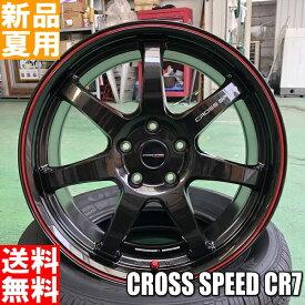 PROXES SPORT 225/40R18-245/35R18 TOYOTIRES/トーヨータイヤ 夏用 新品 18インチ スポーツ系 ラジアル タイヤ ホイール 4本 セット CROSS SPEED CR7 18×7.5J+53-18×8.5J+45 5/100