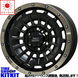 トーヨータイヤ TOYO オープンカントリー OPENCOUNTRY A/T+ 215/70R16 サマータイヤ ホイール セット 16インチ BARKLEY HARDROCK ROGAN 16×7.0J+38 5/114.3 夏用 新品