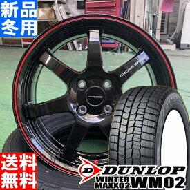 ダンロップ DUNLOP ウィンター マックス 02 WM02 WINTER MAXX02 195/50R16 スタッドレス タイヤ ホイール 4本 セット 16インチ CROSS SPEED CR7 16×6.0J+45 4/100 冬用 新品