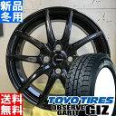 トーヨータイヤ TOYOTIRES オブザーブ ガリット GIZ OBSERVE GARIT 175/55R15 スタッドレス タイヤ ホイール 4本 セッ…
