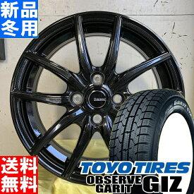 トーヨータイヤ TOYOTIRES オブザーブ ガリット GIZ OBSERVE GARIT 175/70R14 スタッドレス タイヤ ホイール 4本 セット 14インチ G-SPEED G-02 14×5.5J +38 +45 4/100 冬用 新品