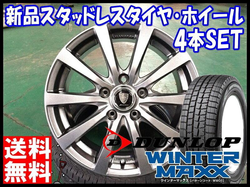 ・送料無料!!・ウィンターマックス WM01 185/65R15ダンロップ/DUNLOP・冬用 新品 15インチ・スタッドレス タイヤ ホイール セットユーロスピード G10・15×6J+50 5/114.3*フリード GB5-8 5穴車