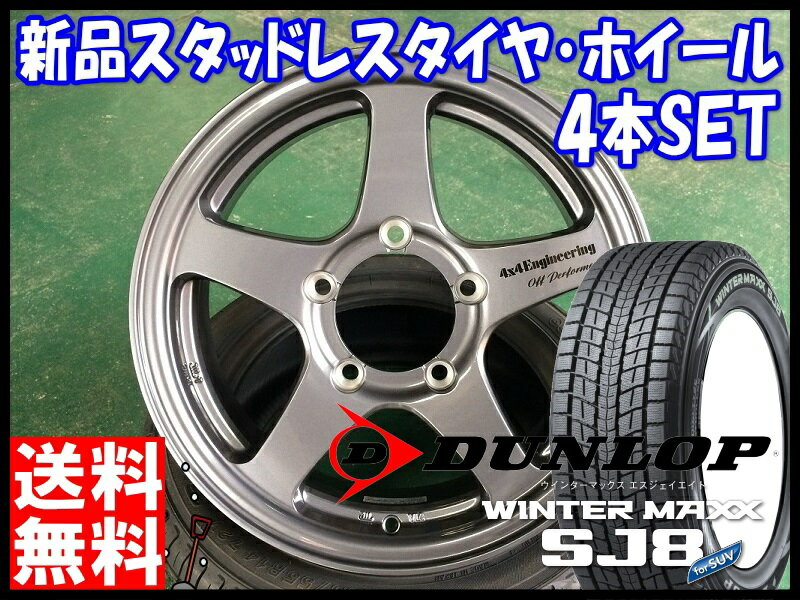 ・送料無料!!・ウィンターマックス SJ8 175/80R16ダンロップ/DUNLOP・冬用 新品 16インチ・スタッドレス タイヤ ホイール セットオフパフォーマー RT-5N・16×5.5J+22 5/139.7*ジムニー AZオフロード
