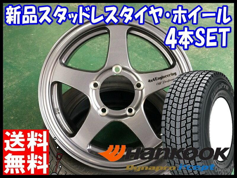 ・送料無料!!・i'cept RW08 175/80R16ハンコック/HANKOOK・冬用 新品 16インチ・スタッドレス タイヤ ホイール セットオフパフォーマー RT-5N・16×5.5J+22 5/139.7*ジムニー AZオフロード