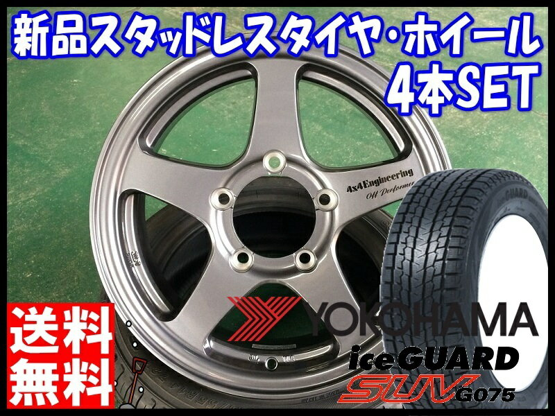 ・送料無料!!・アイスガード SUV G075 175/80R16ヨコハマ/YOKOHAMA・冬用 新品 16インチ・スタッドレス タイヤ ホイール セットオフパフォーマー RT-5N・16×5.5J+22 5/139.7*ジムニー AZオフロード