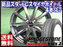 ・送料無料!!・BLIZZAK VRX2 155/65R14ブリヂストン/BRIDGESTONE・冬用 新品 14インチ・スタッドレス タイヤ ホイール…