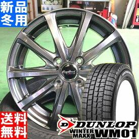 ダンロップ DUNLOP ウィンターマックス01 WINTER MAXX 01 WM01 175/70R14 スタッドレス タイヤ ホイール 4本 セット 14インチ EuroSpeed V25 14×5.5J +38 +45 4/100 冬用 新品