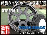 ・送料無料!!・OPENCOUNTRYR/T185/85R16TOYOTIRES/トーヨータイヤ・夏用新品16インチ・ラジアルタイヤホイールセットXTREME-J・16×5.5J+225/139.7*スズキジムニーリフトアップ車