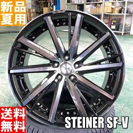 輸入タイヤ 215/40R18 夏用 新品 18インチ 中級 ラジアル タイヤ ホイール 4本 セット STEINER SF-V 18×7.0J+48or53 5/100