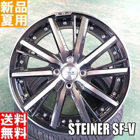 NANOENERGY3 165/50R16 TOYOTIRES/トーヨータイヤ 夏用 新品 16インチ 中級 ラジアル タイヤ ホイール 4本 セット STEINER SF-V 16×5.0J+45 4/100