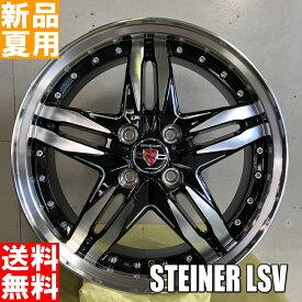 トーヨータイヤ TOYOTIRES オープンカントリー R/T OPENCOUNTRY 165/60R15 サマー タイヤ ホイール 4本 セット 15インチ 中級 STEINER LSV 15×4.5J+45 4/100 夏用 新品