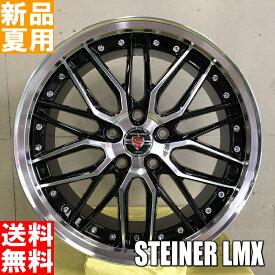 ラウフェン S FIT EQ LK01 215/50R17 サマー タイヤ ホイール 4本 セット 17インチ 中級 STEINER LMX 17×7.0J+38 +48 +53 5/100 5/114.3 夏用 新品