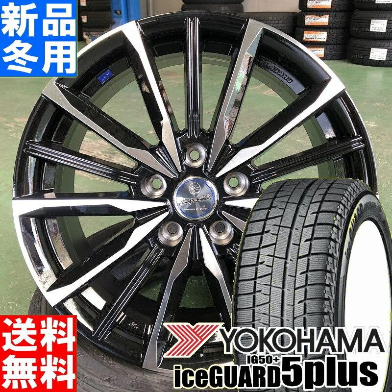 ヨコハマ YOKOHAMA アイスガード 5+ IG50+ iceGUARD 5plus 185/60R15 スタッドレス タイヤ ホイール 4本 セット 15インチ SMACK VALKYRIE 15×6.0J +45 +53 5/100 5/114.3 冬用 新品