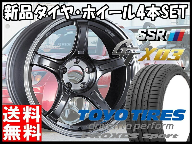 ・送料無料!!・PROXES SPORT 225/40R18-245/35R18TOYOTIRES/トーヨータイヤ・夏用 新品 18インチ・ラジアル タイヤ ホイール セットSSR GTX03・18×7.5J+38-18×8.5J+38 5/114.3*日産 シルビア