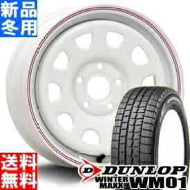 ダンロップ DUNLOP ウィンター マックス 01 WM01 WINTER MAXX 195/65R15 冬用 新品 15インチ スタッドレス タイヤ ホイール 4本 セット MLJ デイトナ SS 15×6.0J+30 5/108
