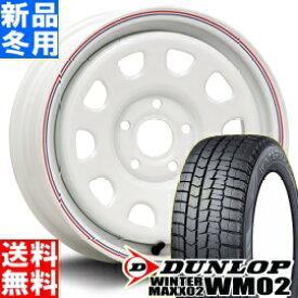 ダンロップ DUNLOP ウィンター マックス 02 WM02 WINTER MAXX 195/65R15 冬用 新品 15インチ スタッドレス タイヤ ホイール 4本 セット MLJ デイトナ SS 15×6.0J+30 5/108