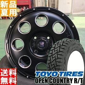 トーヨータイヤ TOYOTIRES オープンカントリー RT OPEN COUNTRY R/T 165/60R15 サマー タイヤ ホイール 4本 セット 15インチ オフロード仕様 夏用 エクストリーム J XTREME-J KK03 15×4.5J+45 4/100