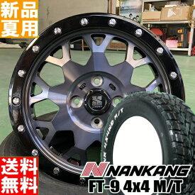 ナンカン NANKANG FT-9 M/T ホワイトレター 165/60R15 15インチ オフロード仕様 サマー タイヤ ホイール 4本 セット 夏用 XTREME-J XJ04 15×4.5J+45 4/100