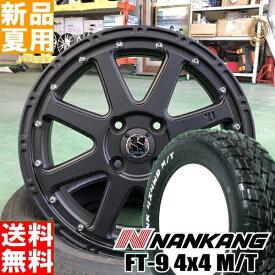 ナンカン NANKANG FT-9 M/T ホワイトレター 165/60R15 15インチ オフロード仕様 サマー タイヤ ホイール 4本 セット 夏用 XTREME-J 15×4.5J+45 4/100