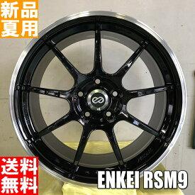 8月1日より各社値上げ!買うならいま! ラウフェン Lauffen S FIT EQ LK01 245/40R18 サマータイヤ ホイール 4本 セット 18インチ ENKEI Racing RSM9 18×9.0J+45 5/114.3 夏用 新品