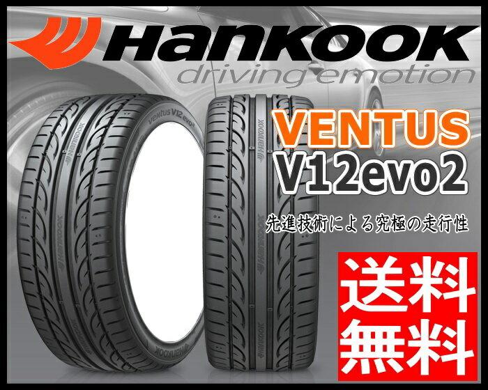 *送料無料*225/50R18*新品 18インチ*ラジアルタイヤ 4本セット*HANKOOK/ハンコック*VENTUS V12evo2 K120