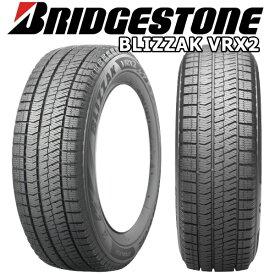 8月1日より各社値上げ!買うならいま! ブリヂストン BRIDGESTONE ブリザック VRX2 BLIZZAK VRX2 195/45R16 16インチ スタッドレスタイヤ 4本セット 冬用 新品