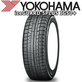 8月1日より各社値上げ!買うならいま! ヨコハマ YOKOHAMA アイスガード 5プラス iceGUARD 5PLUS IG50+ 215/45R17 17インチ スタッドレスタイヤ 4本セット 冬用 新品
