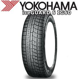 8月1日より各社値上げ!買うならいま! ヨコハマ YOKOHAMA アイスガード 6 iceGUARD 6 IG60 225/45R17 17インチ スタッドレスタイヤ 4本セット 冬用 新品
