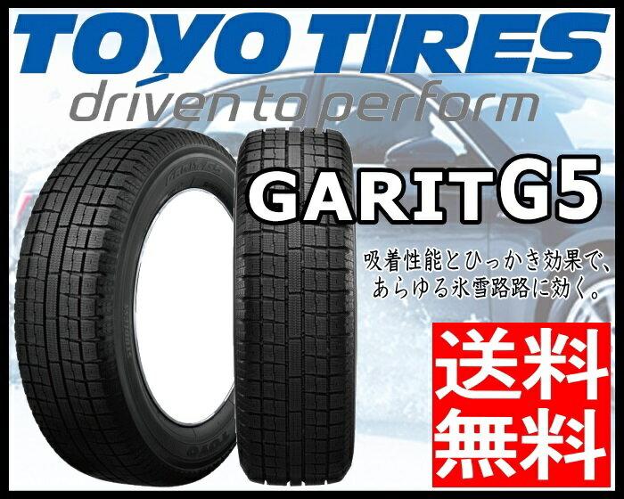 トーヨータイヤ TOYOTIRES ガリット G5 GARIT G5 195/65R15 15インチ スタッドレスタイヤ 4本セット 冬用 新品