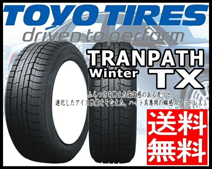 トーヨータイヤ TOYOTIRES ウィンタートランパス TX winter TRANPATH TX 225/55R19 19インチ スタッドレスタイヤ 4本セット 冬用 新品