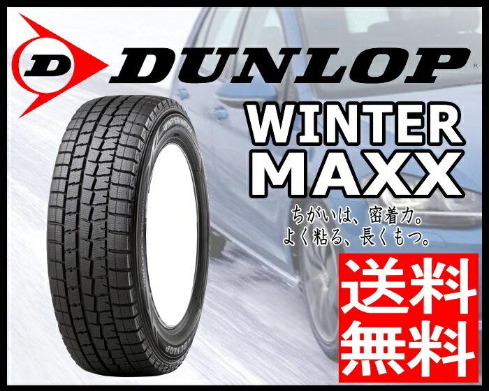 ダンロップ DUNLOP ウィンターマックス01 WINTER MAXX01 WM01 225/45R18 18インチ スタッドレスタイヤ 4本セット 冬用 新品