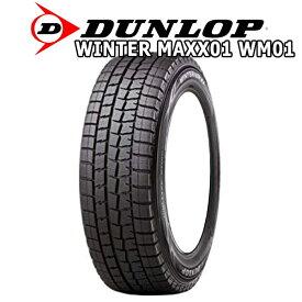 ダンロップ DUNLOP ウィンターマックス01 WINTER MAXX01 WM01 155/65R13 13インチ スタッドレスタイヤ 4本セット 冬用 新品