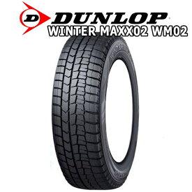 8月1日より各社値上げ!買うならいま! ダンロップ DUNLOP ウィンターマックス02 WINTER MAXX02 WM02 225/45R17 17インチ スタッドレスタイヤ 4本セット 冬用 新品