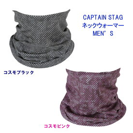 スマートプラス ネックウォーマー MEN'S|CAPTAIN STAG(キャプテンスタッグ)